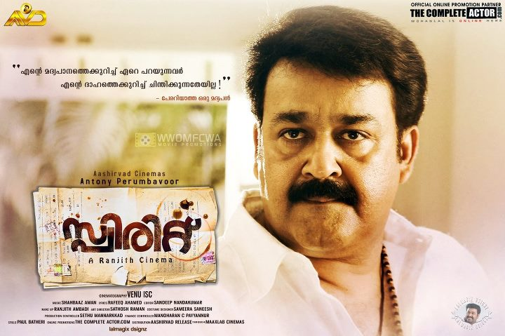 SPIRIT Malayalam Movie Official Trailer HD Mohanlal ...